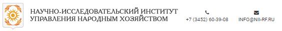 НИИ Управления